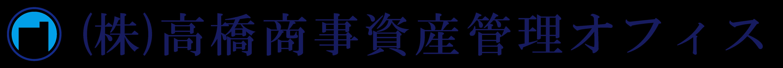 (株)高橋商事資産管理オフィス